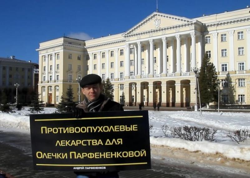 Перед администрацией Смоленской области пикетировал отец девочки, больной раком