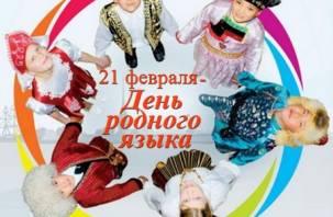 В Смоленске отметят День родного языка