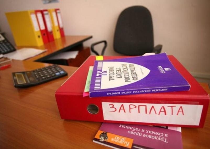 Следователи помогут смолянам «выбить» зарплату