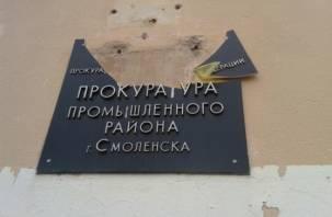 В Смоленске «надругались» над прокуратурой