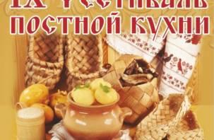 В Смоленске состоится фестиваль постной кухни