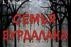 В Смоленске показали жуткую историю «Семьи вурдалака»