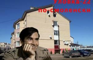 Смоленская «Уловка-22»