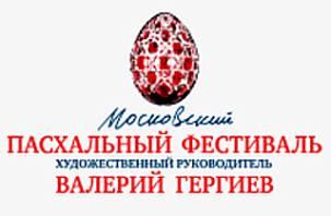 В Смоленске снова пройдет Московский Пасхальный фестиваль