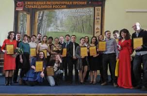 Смоленский поэт победил в престижном литературном конкурсе