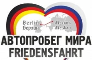 Через Смоленск пройдет немецко-российский автопробег дружбы