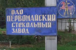 Первомайский стекольный завод признан градообразующим предприятием