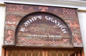Музей «В мире сказки» подготовил праздник на 8 марта