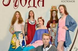 Смоленских модников приглашают на выставку авторских костюмов