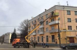 В Смоленске очищают от рекламы «центровое» здание