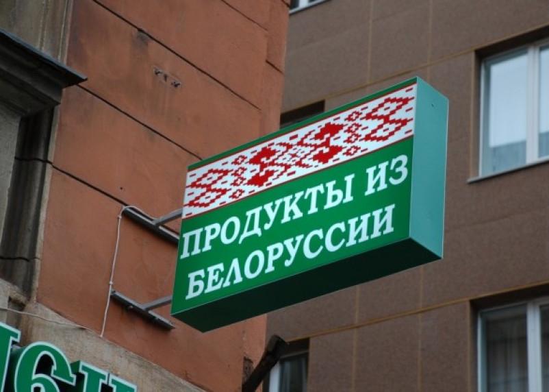 Белорусские продукты становятся для смолян дефицитом