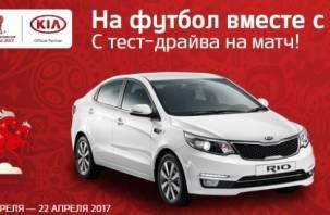 На футбол вместе с КИА ЦЕНТР Смоленск!
