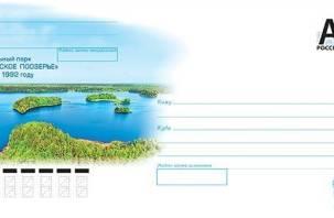 На Смоленщине выпустили конверты с изображением озера Сапшо