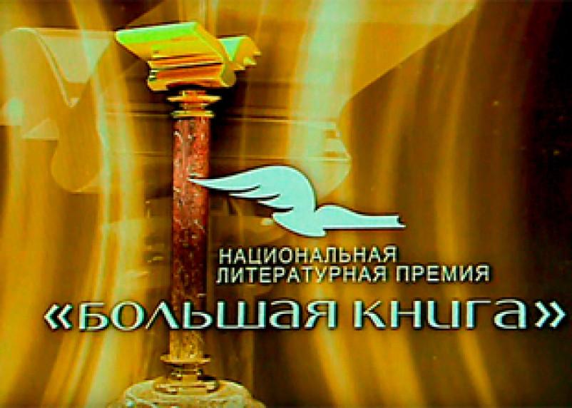Писатель из Смоленска Олег Ермаков – среди претендентов на получение национальной литературной премии
