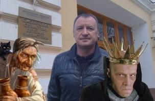 Сказочная реальность и сказочное правосудие в Смоленске