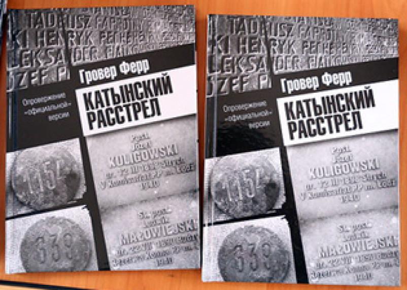 Книгу американского учёного о Катыни издали в Твери