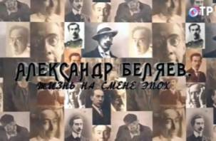 Федеральный телеканал показал фильм о писателе-фантасте Александре Беляеве