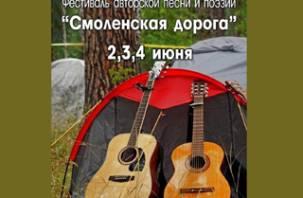 На Смоленщине летом состоится бардовский фестиваль