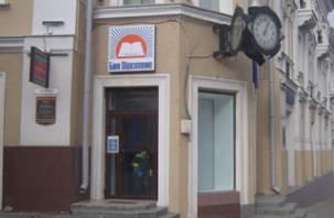 Еще одним банком стало меньше в Смоленске