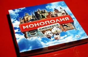 У Смоленска теперь есть своя «Монополия»