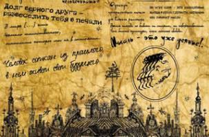 Авторы из Смоленска среди претендентов на победу в конкурсе «Русский Гофман»