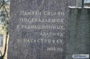 В Смоленске вспоминают жертв радиационных катастроф