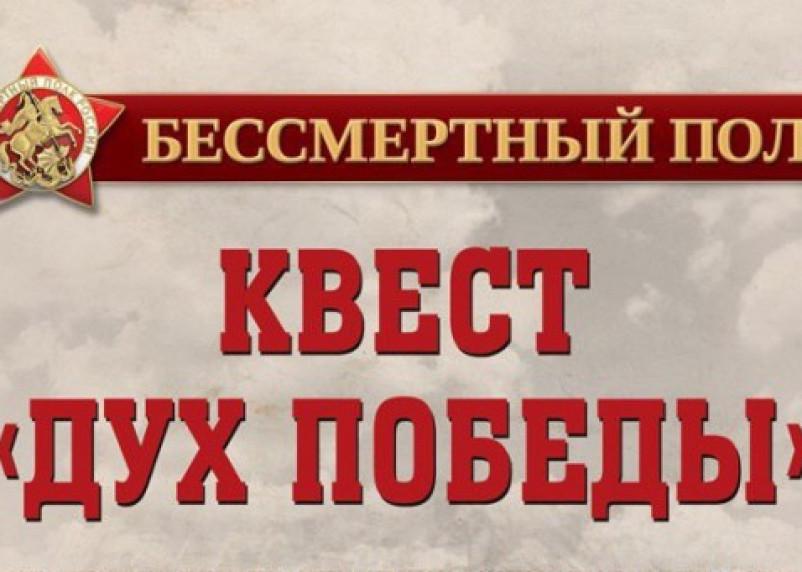 Смолян приглашают принять участие в патриотическом квесте «Дух победы»