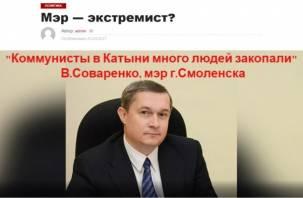 Глава Смоленска обвинил коммунистов в катынском расстреле