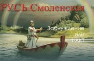В Центре культуры покажут фильм «Русь Смоленская»