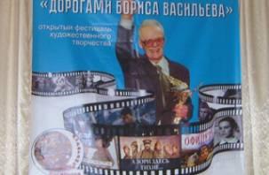 В Смоленске состоялся второй фестиваль «Дорогами Бориса Васильева»