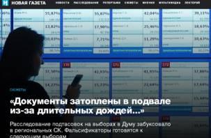 Федеральное издание снова рассказало о выборном скандале в Смоленске