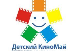 В Смоленске пройдёт X благотворительный фестиваль «Детский КиноМай»