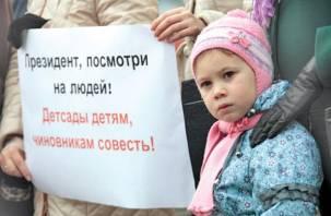 Смоленские мамы протестуют против отмены компенсации за детсад