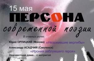 В Смоленском камерном театре отметят юбилей литобъединения «Персона»