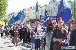 В Смоленске отметили День пионерии. Фоторепортаж