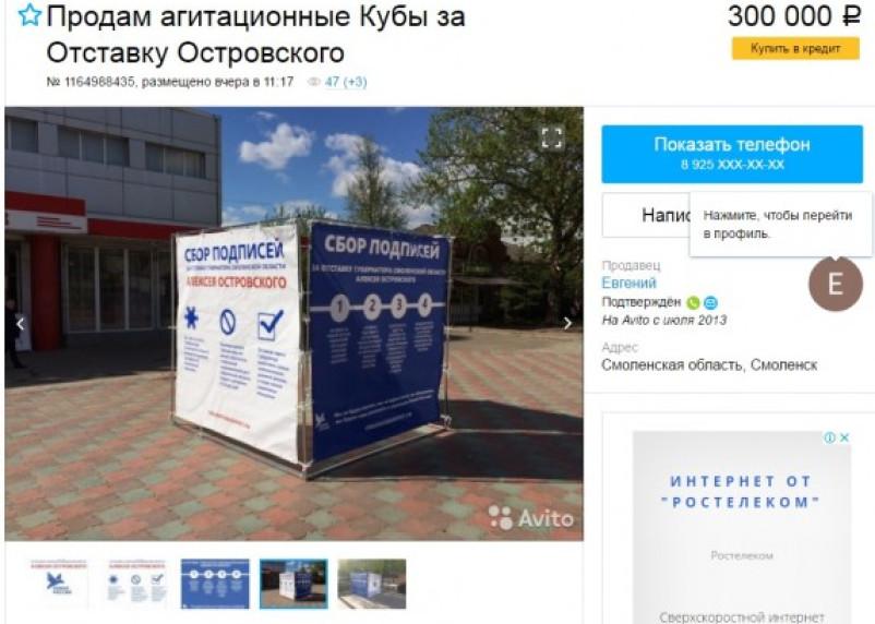 В Смоленске выставили на продажу кубы «за отставку губернатора Островского»