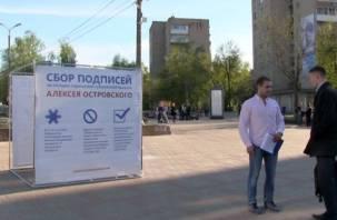 В Смоленской области собрано пять тысяч подписей за отставку губернатора Островского