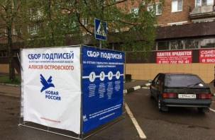 В Смоленской области начался сбор подписей за отставку губернатора Алексея Островского