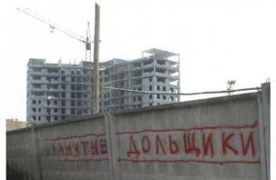Смоленских дольщиков обманули на 30 миллионов рублей