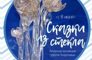 Смолян приглашают посмотреть «Сказки из стекла»