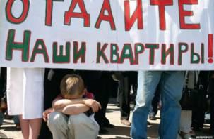 Обманутым дольщикам Смоленской области обещана помощь властей