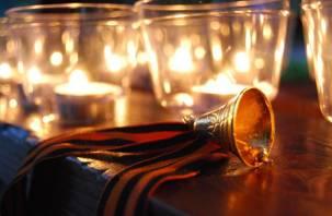 Смоляне могут принять участие в флешмобе «Свеча памяти. Онлайн»