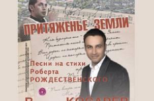 Владислав Косарев выступит в столице Алтайского края