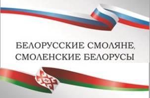 В Смоленске состоится круглый стол «Белорусские смоляне, смоленские белорусы»