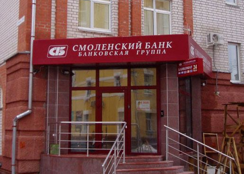 В «Смоленском банке» «исчезли» миллионы «Роснано»