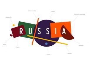 «Сделано в России»: смолянам предложили выбрать туристический бренд