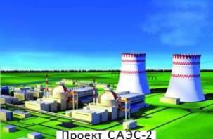 Смоленскую АЭС-2 построят к 2030 году