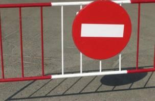 12 июня в Смоленске будет ограничено движение транспорта