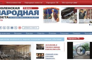 «Смоленская народная газета» – в лидерах по цитируемости среди СМИ