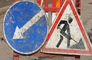 В Смоленске до окончания работ ограничат движение на нескольких улицах в центре города